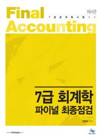 7급 회계학 파이널 최종점검(4판)