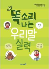 똑소리 나는 우리말 실력(한국초등국어교육연구소 미래엔 연구총서 18)