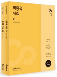 위종욱 사회 기본서 세트(2021)(커넥츠 공단기)