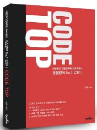 김한나 경찰영어 Code Top