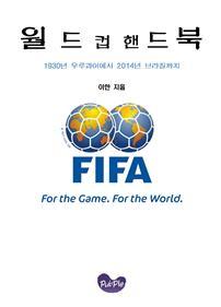 월드컵 핸드북