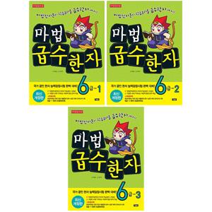 마법 급수한자 6급 1~3권 세트(노트 증정) : 마법천자문의 학습효과를 급수한자까지 [개정판]