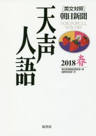 天聲人語 2018春