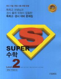 수학 Level. 2(2014)(Super)