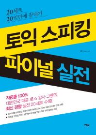토익 스피킹 파이널 실전(CD1장포함)