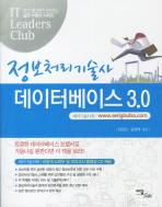 데이터베이스 3.0(정보처리기술사)