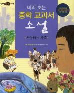미리보는 중학교과서 소설(천재 스쿨북 시리즈)