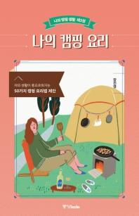 나의 캠핑 요리(나의 캠핑 생활 3)