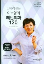 이보영의 패턴회화 120: 기본편(CD1장포함)