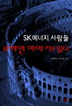 SK 에너지 사람들 로마인 이야기를 읽다