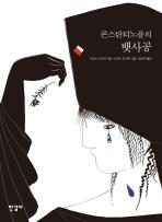 콘스탄티노플의 뱃사공(시오노 나나미가 그려낸 사랑 이야기 2)(양장본 HardCover)