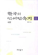 한국의 언어민속지. 1: 서편(양장본 HardCover)