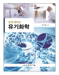 유기화학(쉽게 배우는)