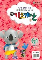 기초계산 G1(초등 4학년)(해법)(2007)