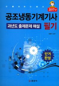 공조냉동기계기사 필기 과년도 출제문제 해설(2017)(단기완성)