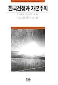 한국전쟁과 한국자본주의