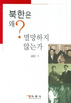 북한은 왜 멸망하지 않는가