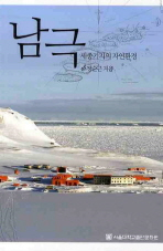 남극: 세종기지의 자연환경 ▼/서울대학교출판부[1-320007]