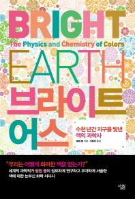 브라이트 어스(살림청소년 융합형 수학과학총서 시리즈)