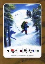 기쁨의 마법상자. 2(시공주니어 문고 독서 레벨 3 22)