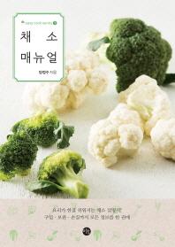 채소 매뉴얼(Easy Cook Series 1)