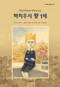 마치우시 왕 1세(네버랜드 클래식 50)(양장본 HardCover)