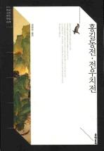 홍길동전 전우치전(한국고전문학전집 7)