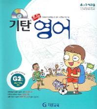 기탄 초등영어 G단계 2집(CD1장포함)