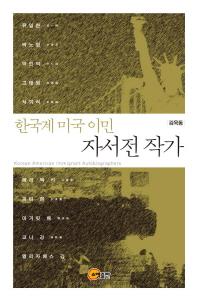 한국계 미국 이민 자서전 작가(양장본 HardCover)