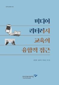 미디어 리터러시 교육의 융합적 접근(연구서 2020-4)