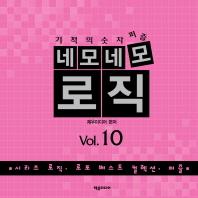 네모네모 로직 Vol. 10(기적의 숫자 퍼즐)(개정판)