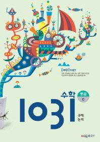 수학 1031: 중급 C(규칙 논리)