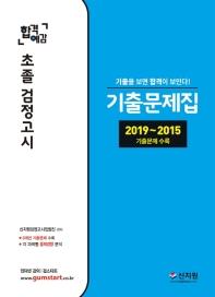 초졸 검정고시 기출문제집(2020)(합격예감)