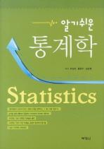 통계학(알기쉬운)(양장본 HardCover)