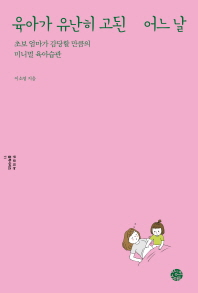육아가 유난히 고된 어느 날(부모되는 철학 시리즈 11)