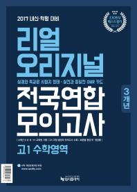 고등 수학영역 고1 전국연합 모의고사(3개년)(2017)(리얼 오리지널)