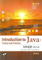 자바입문 : 이론과 실습(3판)