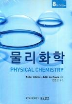 물리화학(8판)