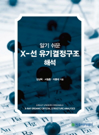 X 선 유기결정구조 해석(알기 쉬운)