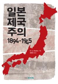일본제국주의 1894 1945