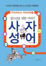 사자성어(청소년을 위한 이야기)(Victory 지식사전 3)