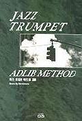 재즈 트럼펫 애드립 교본