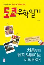 도쿄유학일기(MP3CD1장포함)