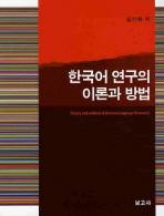 한국어 연구의 이론과 방법