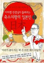 축소지향의 일본인. 1(이어령 선생님이 들려주는)(우리 아이들을 위한 지식의 샘)(양장본 HardCover)
