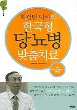 허갑범 박사의 한국형 당뇨병 맞춤치료
