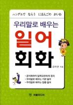 일어회화(우리말로 배우는)(포켓북(문고판))