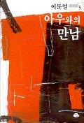 아우와의 만남(이문열 중단편전집 5) (2001년 개정판1쇄)