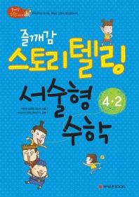 스토리텔링 서술형 수학 4-2(2013)(즐깨감)(즐깨감 수학 시리즈)