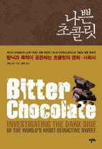 나쁜 초콜릿(양장본 HardCover)